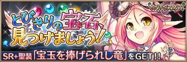 冒険イベント『とびきりの宝石、見つけましょう!』