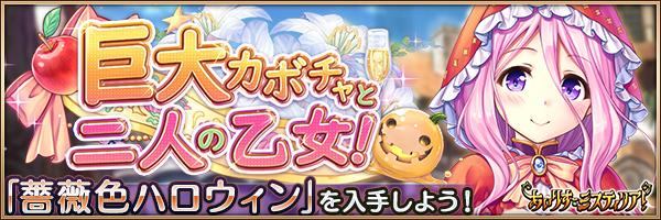 冒険イベント『巨大カボチャと二人の乙女!』